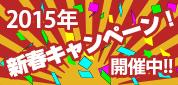 2015年 新春キャンペーン!