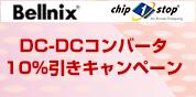 Bellnix DC-DCコンバータ 今なら10%引きキャンペーン!!