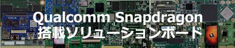 Qualcomm Snapdragon搭載ソリューションボード