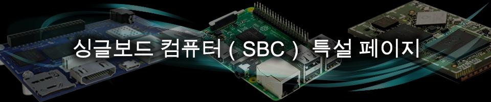 싱글보드 컴퓨터(SBC) 특설 페이지