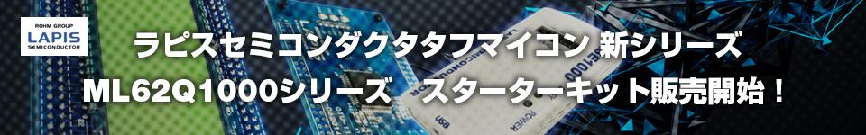 ラピスセミコンダクタタフマイコン 新シリーズ ML621000シリーズ スターターキット販売開始