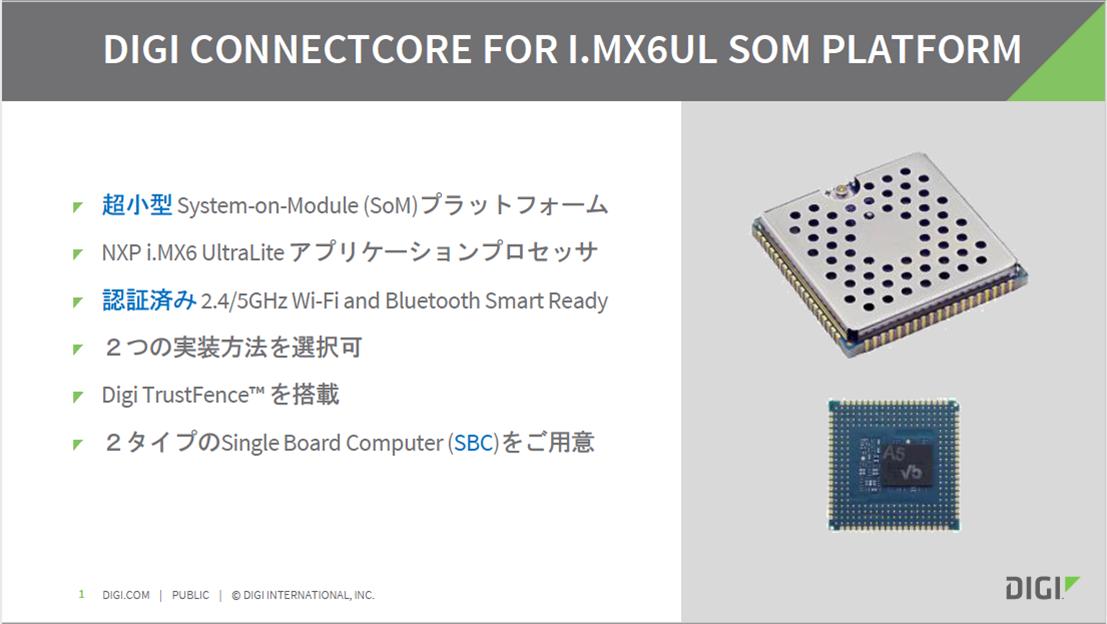 SoMプラットフォーム「ConnectCore 6UL」