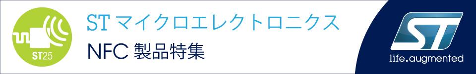 STマイクロエレクトロニクス NFC製品特集