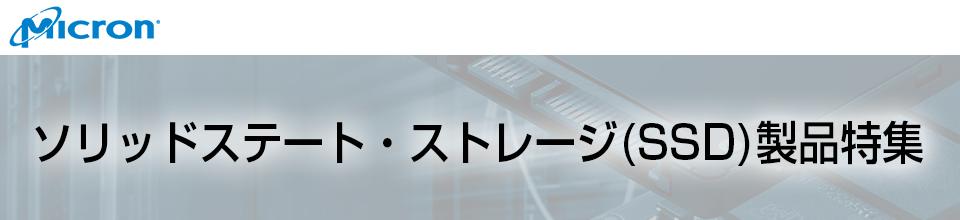 Micron ソリッドステート・ストレージ(SSD)製品特集
