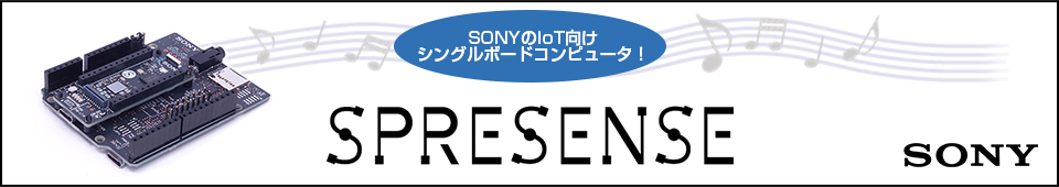 SPRESENSE_head